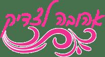 לוגו אהובה ארד