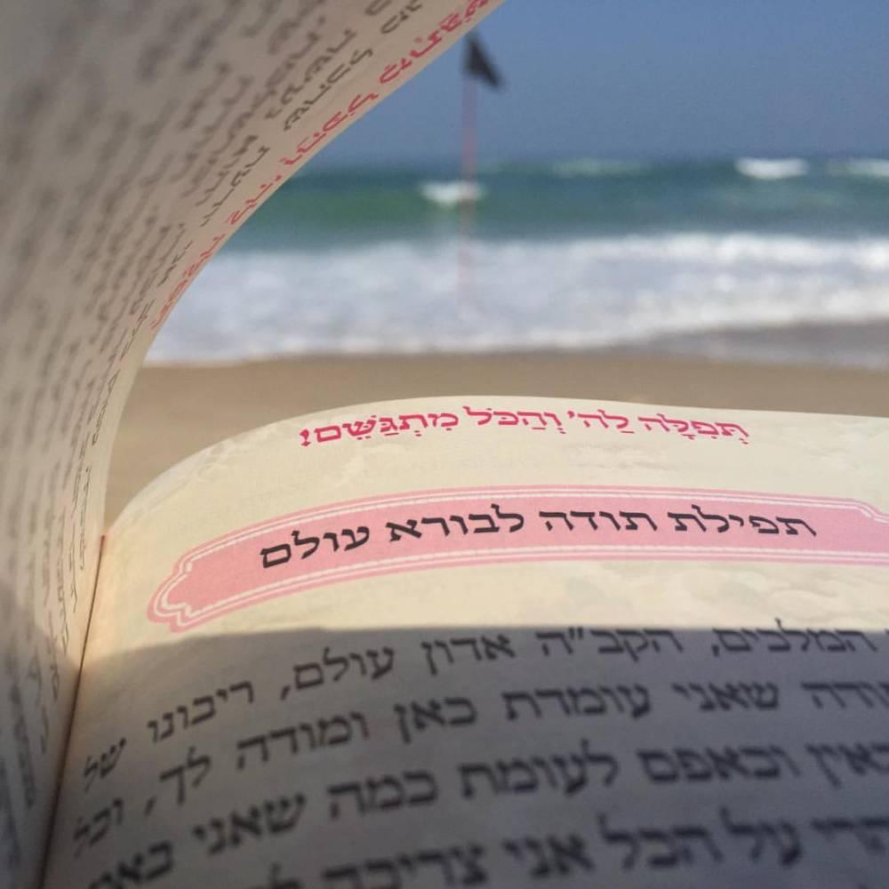 סידור לנשים תפילה לה' בים