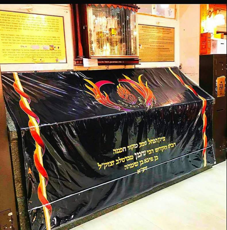 קבר רבי נחמן אהובה ארד
