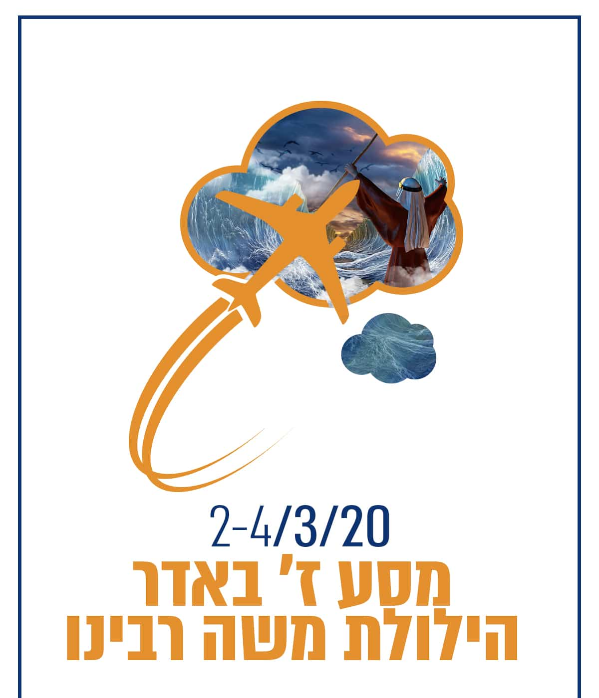 ז-באדר-הילולת-משה-רבינו-2